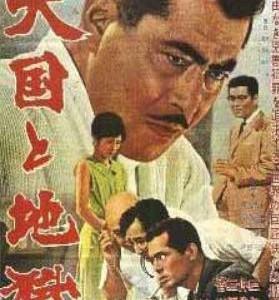 Nota sobre el cine de Akira Kurosawa